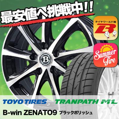 225/55R17 TOYO TIRES トーヨー タイヤ TRANPATH ML トランパスML B-win ZENATO9 B-win ゼナート9 サマータイヤホイール4本セット