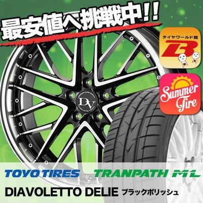 225/40R19 TOYO TIRES トーヨー タイヤ TRANPATH ML トランパスML DIAVOLETTO DELIE ディアヴォレット デェリエ サマータイヤホイール4本セット