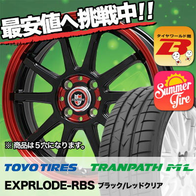 225/55R17 TOYO TIRES トーヨー タイヤ TRANPATH ML トランパスML EXPRLODE-RBS エクスプラウド RBS サマータイヤホイール4本セット