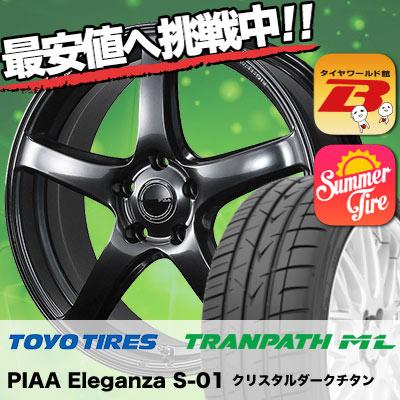 215/55R17 TOYO TIRES トーヨー タイヤ TRANPATH ML トランパスML PIAA Eleganza S-01 PIAA エレガンツァ S-01 サマータイヤホイール4本セット
