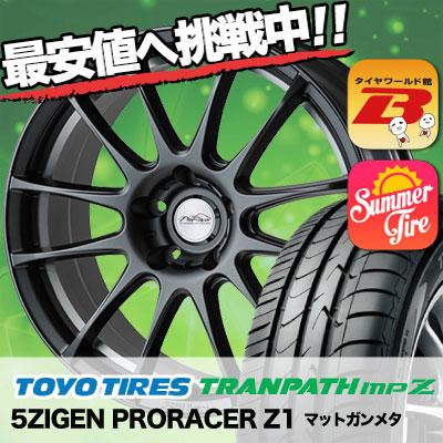 225/50R17 TOYO TIRES トーヨー タイヤ TRANPATH mpZ トランパス mpZ 5ZIGEN PRORACER Z1 5ジゲン プロレーサー Z1 サマータイヤホイール4本セット