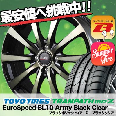 185/55R15 TOYO TIRES トーヨー タイヤ TRANPATH mpZ トランパス mpZ EuroSpeed BL10 Army Black Clear ユーロスピード BL10 アーミーブラッククリア サマータイヤホイール4本セット