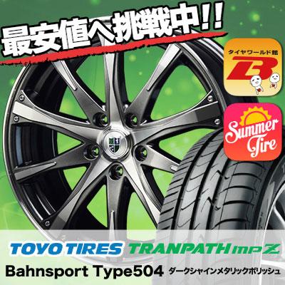 215/55R17 TOYO TIRES トーヨー タイヤ TRANPATH mpZ トランパス mpZ Bahnsport Type504 バーンシュポルト タイプ504 サマータイヤホイール4本セット