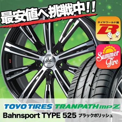 215/55R17 TOYO TIRES トーヨー タイヤ TRANPATH mpZ トランパス mpZ Bahnsport TYPE 525 バーンシュポルト タイプ525 サマータイヤホイール4本セット