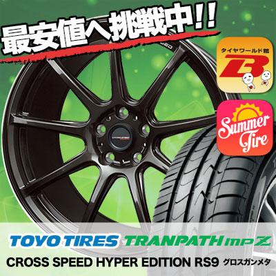 225/45R18 TOYO TIRES トーヨー タイヤ TRANPATH mpZ トランパス mpZ CROSS SPEED HYPER EDITION RS9 クロススピード ハイパーエディション RS9 サマータイヤホイール4本セット