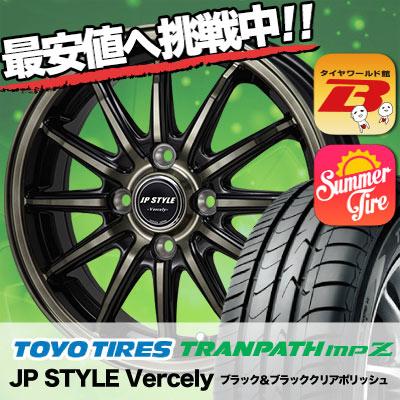 165/65R14 TOYO TIRES トーヨー タイヤ TRANPATH mpZ トランパス mpZ JP STYLE Vercely JPスタイル バークレー サマータイヤホイール4本セット