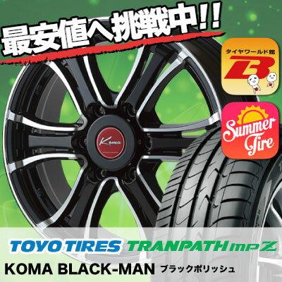 215/70R15 98H TOYO TIRES トーヨー タイヤ TRANPATH mpZ トランパス mpZ KOMA BLACK-MAN コマ ブラックマン サマータイヤホイール4本セット