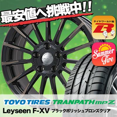 225/55R17 TOYO TIRES トーヨー タイヤ TRANPATH mpZ トランパス mpZ Leyseen F-XV レイシーン FX-V サマータイヤホイール4本セット