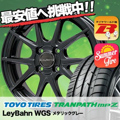 185/60R15 TOYO TIRES トーヨー タイヤ TRANPATH mpZ トランパス mpZ LeyBahn WGS レイバーン WGS サマータイヤホイール4本セット
