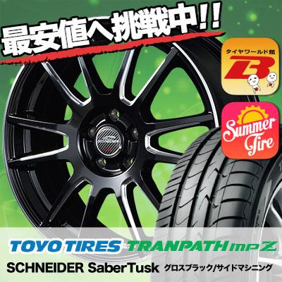 205/55R17 TOYO TIRES トーヨー タイヤ TRANPATH mpZ トランパス mpZ SCHNEIDER SaberTusk シュナイダー セイバータスク サマータイヤホイール4本セット