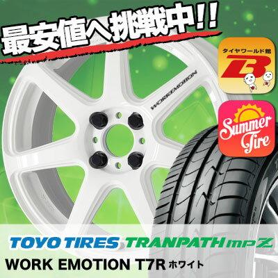 175/60R15 TOYO TIRES トーヨー タイヤ TRANPATH mpZ トランパス mpZ WORK EMOTION T7R ワーク エモーション T7R サマータイヤホイール4本セット