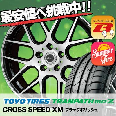 225/50R17 98V TOYO TIRES トーヨー タイヤ TRANPATH mpZ トランパス mpZ CROSS SPEED XM クロススピード XM サマータイヤホイール4本セット