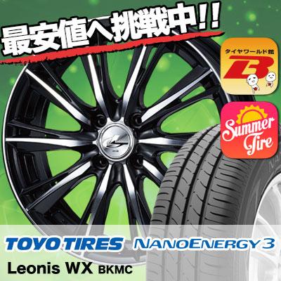 『期間限定送料無料!!国産 サマータイヤセット』 165/60R14 75H TOYO TIRES トーヨー タイヤ NANOENERGY3 ナノエナジー3 weds LEONIS WX ウエッズ レオニス WX サマータイヤホイール4本セット