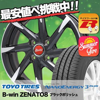 195/50R15 TOYO TIRES トーヨー タイヤ NANOENERGY3 PLUS ナノエナジー3 プラス B-win ZENATO8 B-win ゼナート8 サマータイヤホイール4本セット