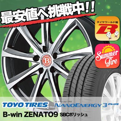 225/55R17 TOYO TIRES トーヨー タイヤ NANOENERGY3 PLUS ナノエナジー3 プラス B-win ZENATO9 B-win ゼナート9 サマータイヤホイール4本セット