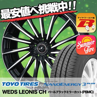 235/45R17 TOYO TIRES トーヨー タイヤ NANOENERGY3 PLUS ナノエナジー3 プラス WEDS LEONIS CH ウェッズ レオニス CH サマータイヤホイール4本セット