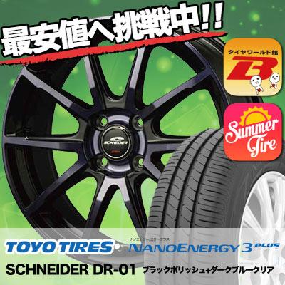 205/50R15 86V TOYO TIRES トーヨー タイヤ NANOENERGY3 PLUS ナノエナジー3 プラス SCHNEIDER DR-01 シュナイダー DR-01 サマータイヤホイール4本セット