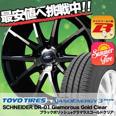 195/60R16 TOYO TIRES トーヨー タイヤ NANOENERGY3 PLUS ナノエナジー3 プラス SCHNEIDER DR-01 Glamorous Gold Clear シュナイダー DR-01 グラマラスゴールドクリア サマータイヤホイール4本セット