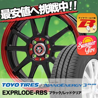 195/50R15 TOYO TIRES トーヨー タイヤ NANOENERGY3 PLUS ナノエナジー3 プラス EXPRLODE-RBS エクスプラウド RBS サマータイヤホイール4本セット