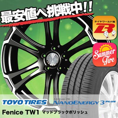 225/45R18 TOYO TIRES トーヨー タイヤ NANOENERGY3 PLUS ナノエナジー3 プラス Fenice TW1 フェニーチェ TW1 サマータイヤホイール4本セット