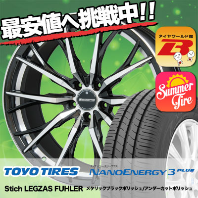 225/35R20 90W XL TOYO TIRES トーヨー タイヤ NANOENERGY3 PLUS ナノエナジー3 プラス Stich LEGZAS FUHLER シュティッヒ レグザス フューラー サマータイヤホイール4本セット