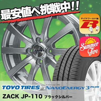 185/65R14 86S TOYO TIRES トーヨー タイヤ NANOENERGY3 PLUS ナノエナジー3 プラス ZACK JP-110 ザック JP110 サマータイヤホイール4本セット