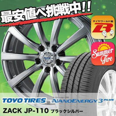 205/55R16 91V TOYO TIRES トーヨー タイヤ NANOENERGY3 PLUS ナノエナジー3 プラス ZACK JP-110 ザック JP110 サマータイヤホイール4本セット