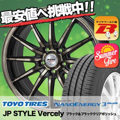 225/55R17 TOYO TIRES トーヨー タイヤ NANOENERGY3 PLUS ナノエナジー3 プラス JP STYLE Vercely JPスタイル バークレー サマータイヤホイール4本セット