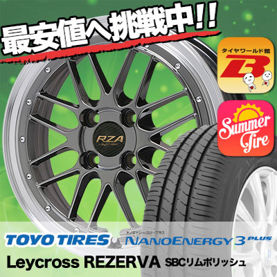 165/65R14 TOYO TIRES トーヨー タイヤ NANOENERGY3 PLUS ナノエナジー3 プラス Leycross REZERVA レイクロス レゼルヴァ サマータイヤホイール4本セット