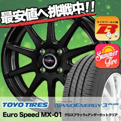 175/60R15 81H TOYO TIRES トーヨー タイヤ NANOENERGY3 PLUS ナノエナジー3 プラス Euro Speed MX-01 ユーロスピード MX-01 サマータイヤホイール4本セット