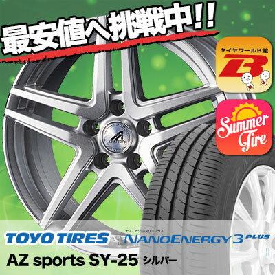 225/50R17 94V TOYO TIRES トーヨー タイヤ NANOENERGY3 PLUS ナノエナジー3 プラス AZ sports SY-25 エーゼットスポーツ SY-25 サマータイヤホイール4本セット