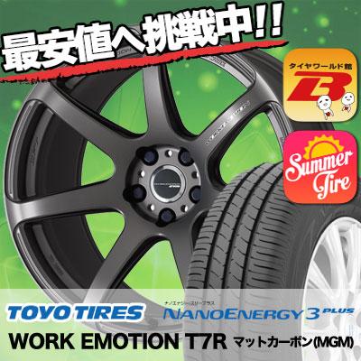 205/50R17 TOYO TIRES トーヨー タイヤ NANOENERGY3 PLUS ナノエナジー3 プラス WORK EMOTION T7R ワーク エモーション T7R サマータイヤホイール4本セット