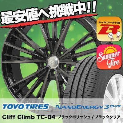205/40R17 80W TOYO TIRES トーヨー タイヤ NANOENERGY3 PLUS ナノエナジー3 プラス Cliff Climb TC-04 クリフクライム TC04 サマータイヤホイール4本セット