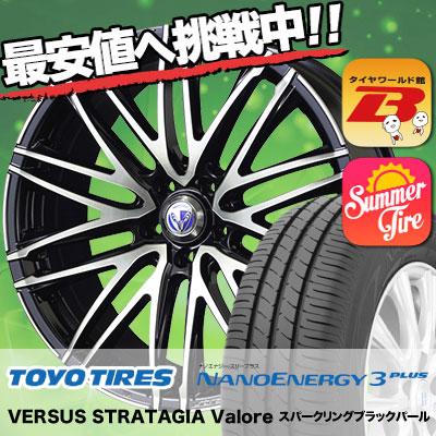 215/45R18 TOYO TIRES トーヨー タイヤ NANOENERGY3 PLUS ナノエナジー3 プラス RAYS VERSUS STRATAGIA Valore レイズ ベルサス ストラテジーア ヴァローレ サマータイヤホイール4本セット