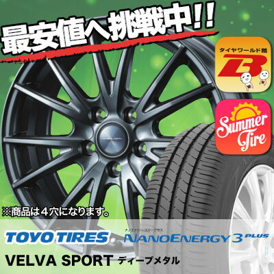 185/65R15 88S TOYO TIRES トーヨー タイヤ NANOENERGY3 PLUS ナノエナジー3 プラス VELVA SPORT ヴェルヴァ スポルト サマータイヤホイール4本セット