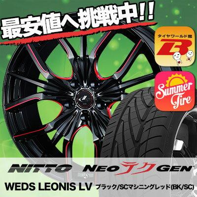 225/30R20 NITTO ニットー NEO GEN ネオゲン WEDS LEONIS LV ウェッズ レオニス LV サマータイヤホイール4本セット