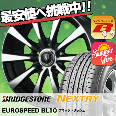 195/65R15 91S BRIDGESTONE ブリヂストン NEXTRY ネクストリー EUROSPEED BL10 ユーロスピード BL10 サマータイヤホイール4本セット