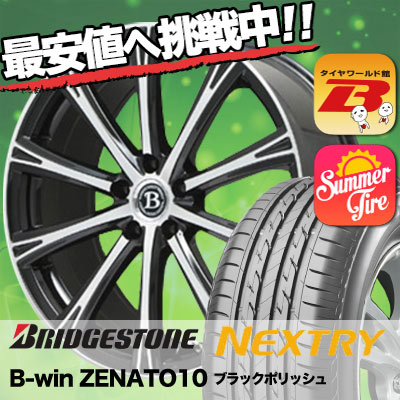 215/55R17 BRIDGESTONE ブリヂストン NEXTRY ネクストリー B-win ZENATO10 B-win ゼナート10 サマータイヤホイール4本セット