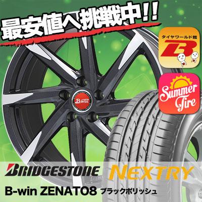 215/55R17 BRIDGESTONE ブリヂストン NEXTRY ネクストリー B-win ZENATO8 B-win ゼナート8 サマータイヤホイール4本セット