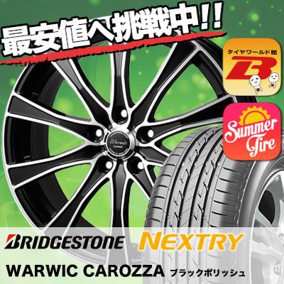 215/45R17 91W XL BRIDGESTONE ブリヂストン NEXTRY ネクストリー Warwic Carozza ワーウィック カロッツァ サマータイヤホイール4本セット