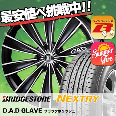 215/55R17 BRIDGESTONE ブリヂストン NEXTRY ネクストリー GARSON GLAIVE ギャルソン グレイブ サマータイヤホイール4本セット