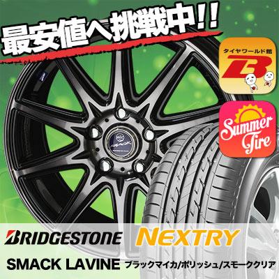 215/60R16 BRIDGESTONE ブリヂストン NEXTRY ネクストリー SMACK LAVINE スマック ラヴィーネ サマータイヤホイール4本セット