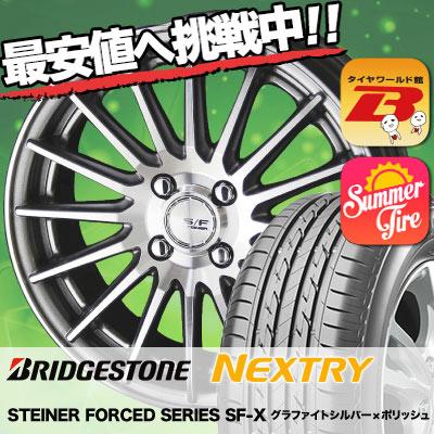 175/60R16 82H BRIDGESTONE ブリヂストン NEXTRY ネクストリー STEINER FORCED SERIES SF-X シュタイナー フォースドシリーズ SF-X サマータイヤホイール4本セット