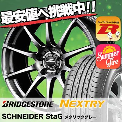 195/60R15 ブリヂストン ネクストリー シュナイダースタッグ サマータイヤホイール4本セットBRIDGESTONE NEXTRY BS