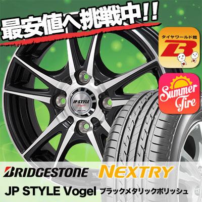 145/65R13 BRIDGESTONE ブリヂストン NEXTRY ネクストリー JP STYLE Vogel JPスタイル ヴォーゲル サマータイヤホイール4本セット