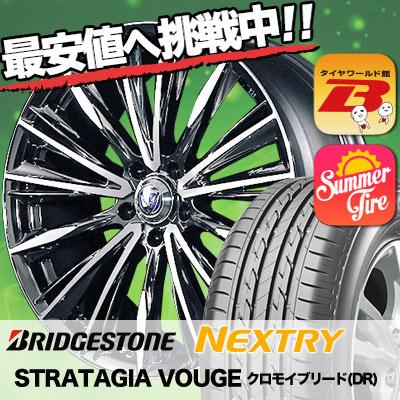 225/55R18 98V BRIDGESTONE ブリヂストン NEXTRY ネクストリー RAYS VERSUS STRATAGIA VOUGE レイズ ベルサス ストラテジーア ヴォウジェ サマータイヤホイール4本セット
