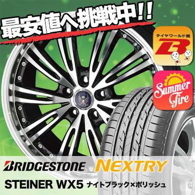 215/45R17 91W XL BRIDGESTONE ブリヂストン NEXTRY ネクストリー STEINER WX5 シュタイナー WX5 サマータイヤホイール4本セット