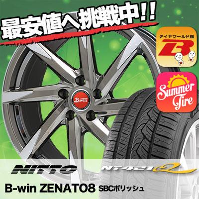 225/55R19 NITTO ニットー NT421Q NT421Q B-win ZENATO8 B-win ゼナート8 サマータイヤホイール4本セット