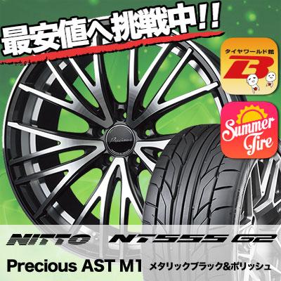235/40R18 NITTO ニットー NT555 G2 NT555 G2 Precious AST M1 プレシャス アスト M1 サマータイヤホイール4本セット