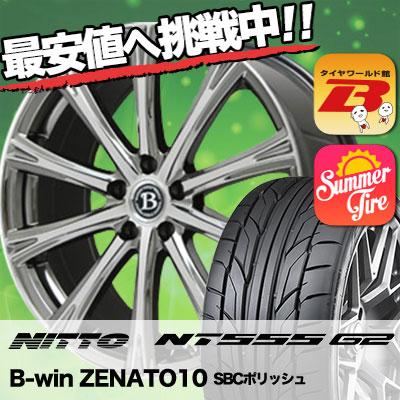 225/45R17 NITTO ニットー NT555 G2 NT555 G2 B-win ZENATO10 B-win ゼナート10 サマータイヤホイール4本セット